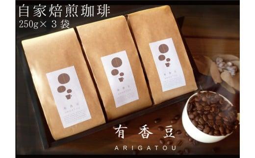 【いいかふぇの自家焙煎珈琲豆】有香豆(ありがとう)珈琲豆3袋セット