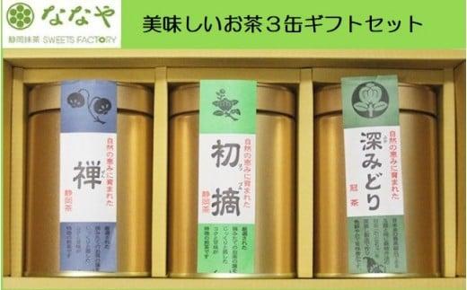 [№5809-3068]美味しいお茶3缶ギフトセット