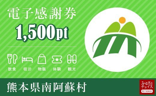 [m-015] 南阿蘇村 電子感謝券 1,500ポイント