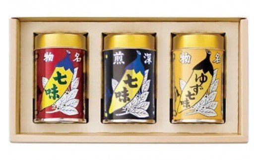J0129八幡屋礒五郎唐からしセット3缶