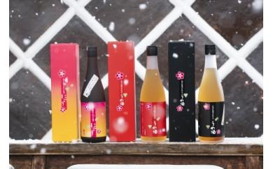 越後の名酒 八海山の梅酒四合瓶3種詰合せ(各2本)