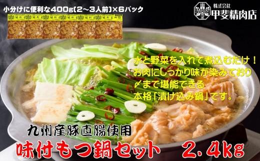 10-56 【(株)甲斐精肉店】自家製スープが染みている「味付もつ鍋」セット 2.4kg