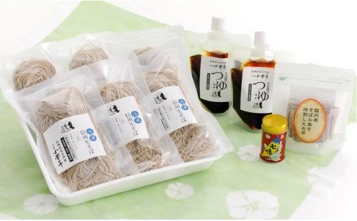 J0176信州産蕎麦粉使用 冷凍生そば