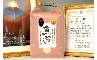 5年連続金賞 関家のこだわり米 15㎏(5㎏×3個) 南魚沼塩沢産コシヒカリ