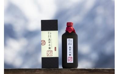 八海山本格粕取り焼酎「宜有千萬」720ml×3本
