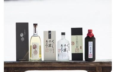 「名酒 八海山」焼酎3種類お試しセット(720ml×各1本)