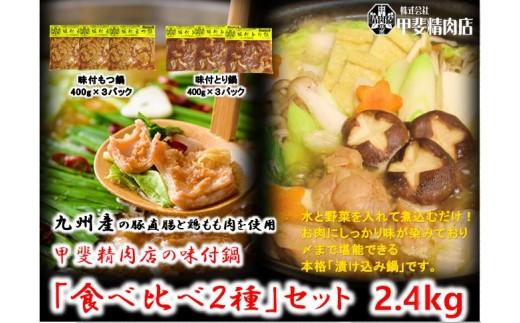 10-57 【(株)甲斐精肉店】自家製スープが染みている「味付鍋 食べ比べ2種」セット 2.4kg