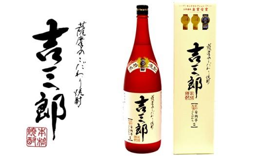 633-1 安納芋焼酎「吉三郎」と原酒セット 1440ml[720ml×2本]