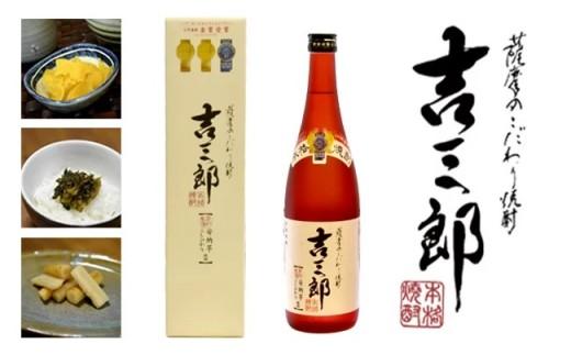 630-1 安納芋焼酎「吉三郎」720mlとお漬物セット