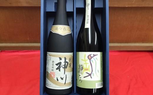 1062 神川酒造飲み比べ 720ml×2本セット