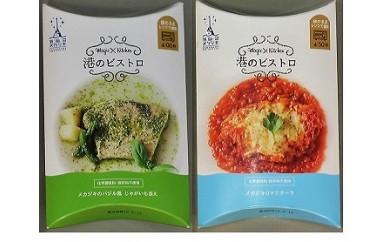 ☆レンジで本格調理☆気仙沼産メカジキを使用したイタリアン2種各4個セット