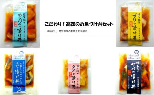 こだわり!高知のお魚づけ丼セット MM007
