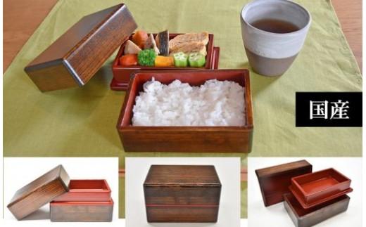FY98-542 木製2段弁当箱 国産桐を使った弁当箱(漆塗)