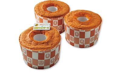 黒島みかん入りシフォンケーキ 3個セット