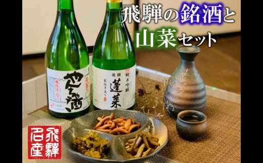 飛騨の地酒2本と飛騨産山菜3品セット