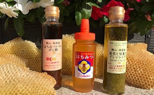 【010-035】ひふみ養蜂園 はちみつ・ドレッシング・トマトポン酢