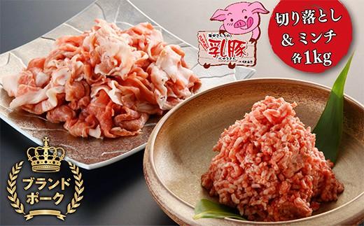 F06-01 乳豚まんぞくセット(切り落とし・ミンチ計2kg)