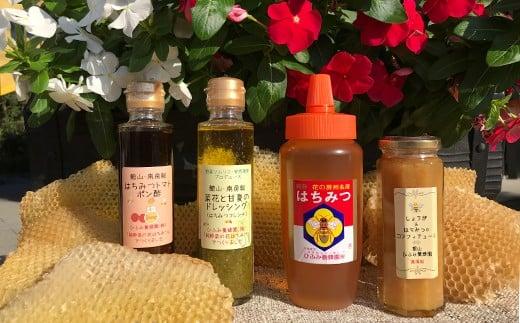 ひふみ養蜂園自慢のハチミツと、地元館山の食材でコラボ商品を作った健康食品の4点セット