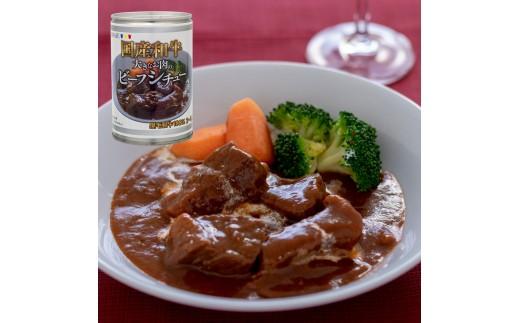 大きなお肉のビーフシチュー 国産和牛 黒毛和牛 牛肉 シチュー 430g×4缶