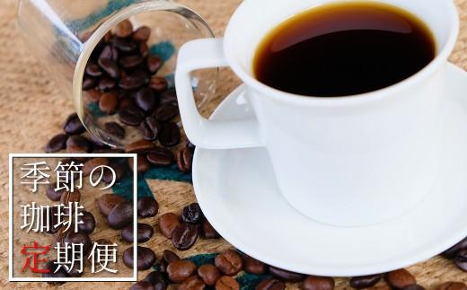 【期間限定】元珈琲嫌いの店長が送る 季節の珈琲 12ヵ月 定期便