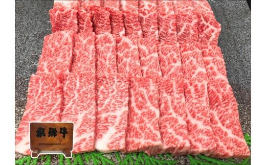 【おうちBBQ】 15083 飛騨牛肩ロース肉焼き肉用 400g
