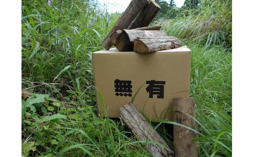 無有の薪(むうのまき)~広葉樹ミックス~