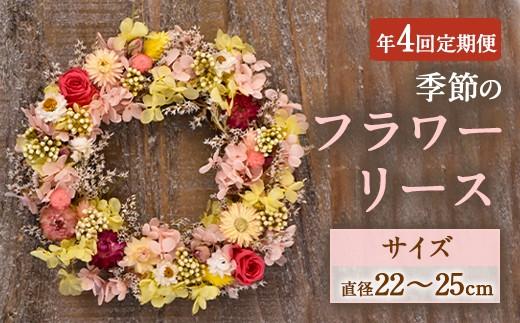 【年4回定期便】季節のフラワーリース 4種(直径:22~25㎝) ギフト