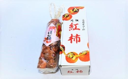 0108-2007 干し柿(紅柿)32果 Lサイズ