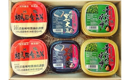 南相馬・若松味噌醤油店の味噌いっぱいセット