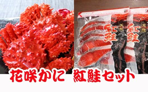 B-70011 花咲かに3尾・甘塩紅鮭5切×2Pセット