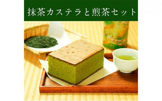 濃厚抹茶カステラと上級煎茶のギフト詰合せ n01117