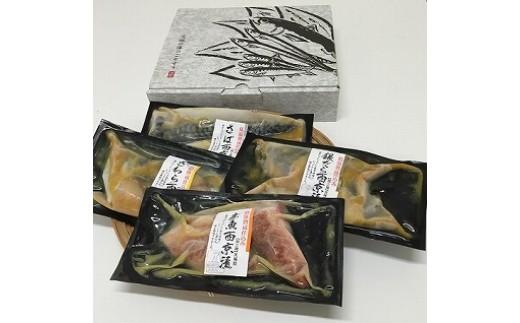 低温熟成 西京漬け4種詰め合わせセット