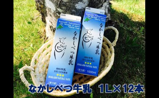 [№5889-0115]北海道なかしべつ牛乳 1L×12本