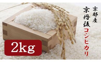【ギフト用】令和3年度 京丹後コシヒカリ 2kg
