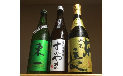 D171「The SAGA認定酒」東一・東長・すみやま・純米酒3本セット