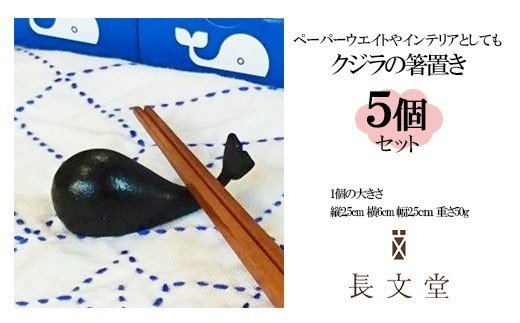 FY19-499 山形鋳物 くじらの箸置き 5個セット
