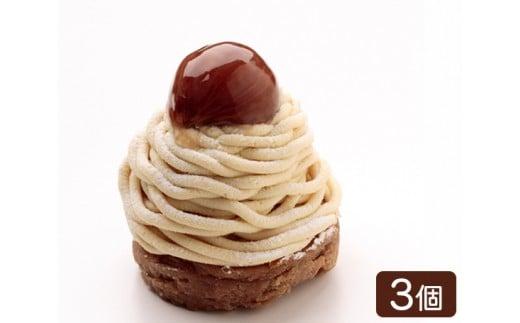 No.135 鈴木俊行の究極のモンブラン(3個入) / 洋菓子 デザート ケーキ 栗 マロン 東京都