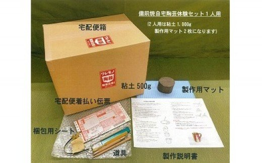 0030-J-031 備前焼 自宅陶芸体験セット(2人用)