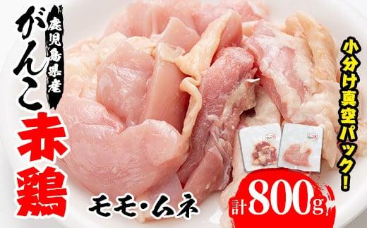 がんこ赤鶏セット(計800g・モモ肉 100g×5P・ムネ肉 100g×3P)