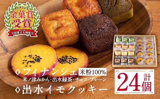 バースディの洋菓子詰合せ(全5種)人気のフィナンシェやクッキーなど