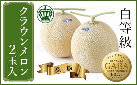 157  クラウンメロン白級1.0kg~ 2玉入り GABA(マスクメロン・ギフト箱入)
