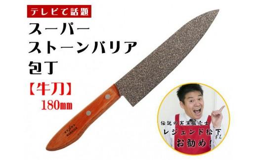 スーパーストーンバリア包丁 牛刀180mm  H30-04