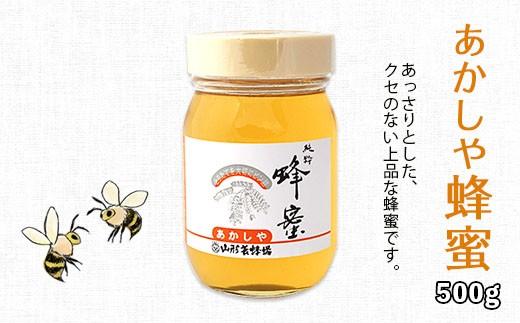 FY19-491 純粋蜂蜜 あかしや蜂蜜 500g