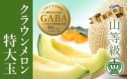 451  クラウンメロン 特大玉,(1,5kg~2kg)山級 GABA(マスクメロン・ギフト箱入)