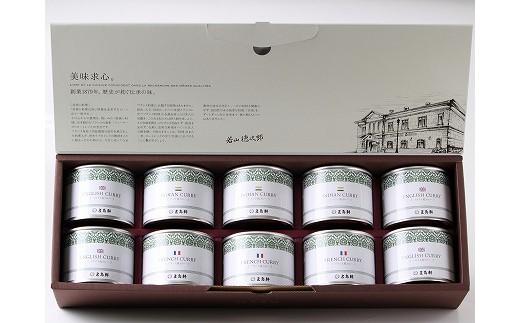 五島軒 オリジナル缶詰カレー10缶ギフト[7519371]