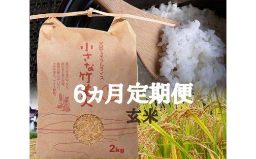 【有機JAS認定米・玄米 定期便】小さな竹美人 4kg×6カ月