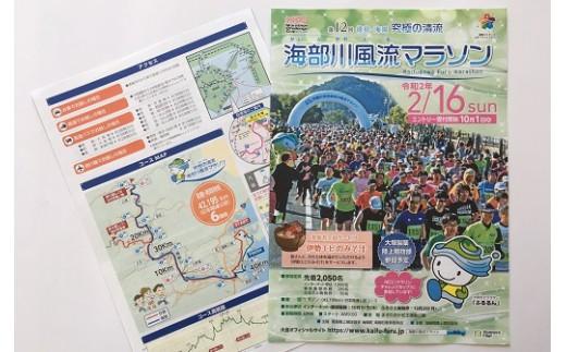 第12回 徳島・海陽究極の清流 海部川風流マラソン参加者募集パンフレット