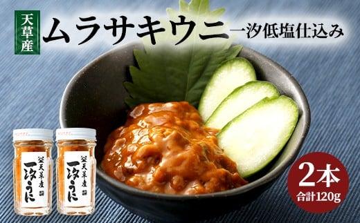 天草産ムラサキウニだらけ 豪華2本セット (一汐低塩仕込み/60g)
