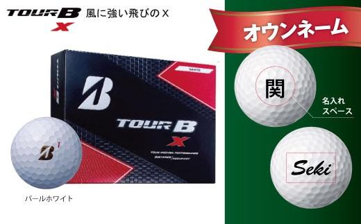 【オウンネーム】TOUR B X パールホワイト 1ダース  T37-07