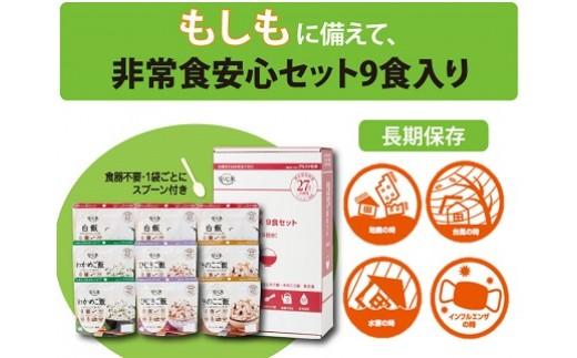 安心米9食セット【1-108】